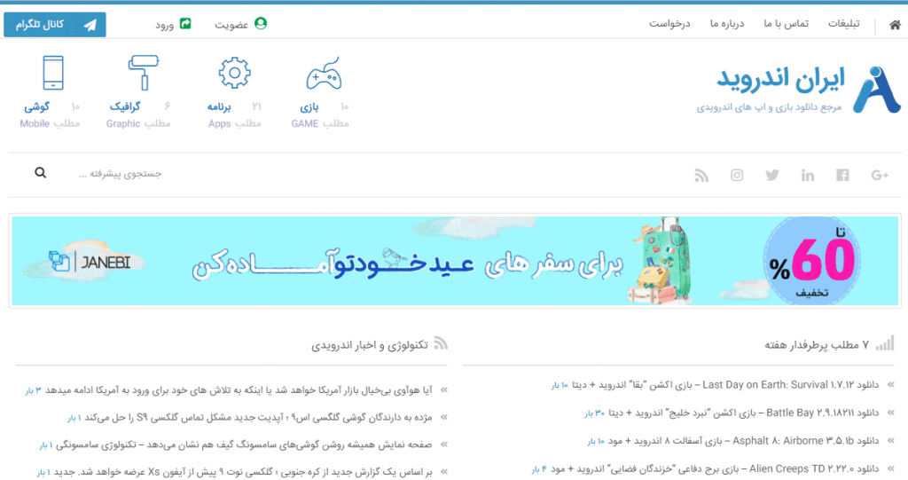 سایت ایران اندروید