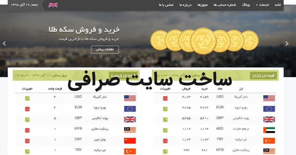 طراحی سایت صرافی و ارزهای دیجیتال
