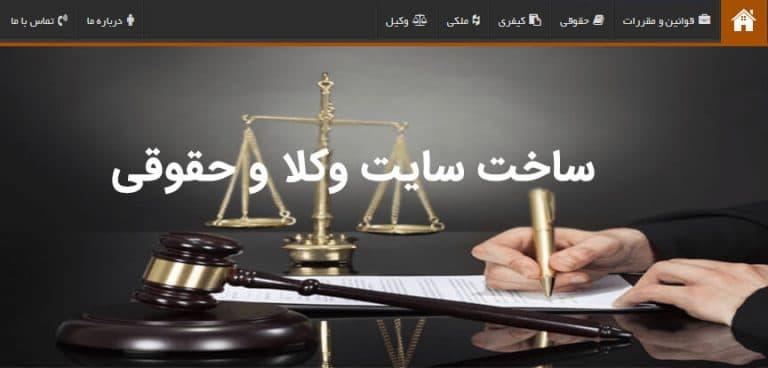 طراحی سایت حقوقی و وکالتی