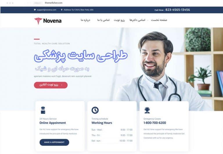 طراحی سایت پزشکی و مطب