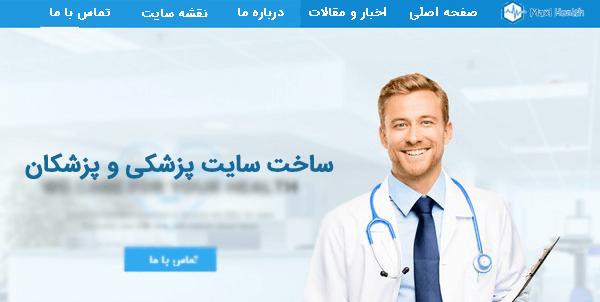 ساخت سایت پزشکی و پزشکان