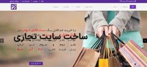 طراحی سایت تجاری با هاست و دامنه رایگان