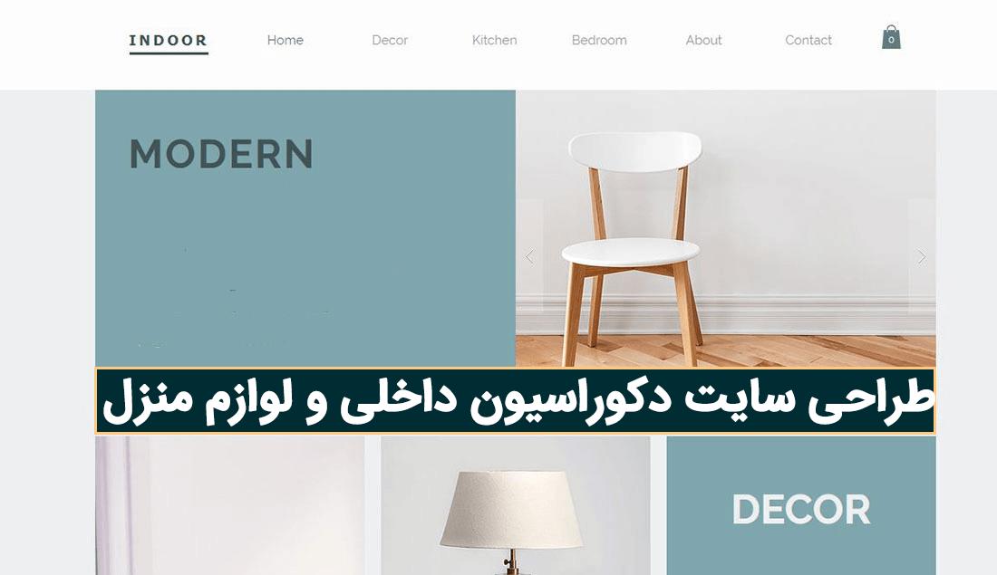 ساخت سایت دکوراسیون داخلی