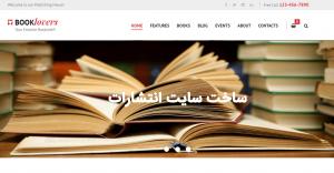 ساخت سایت انتشارات