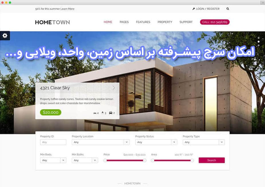 طراحی سایت املاک با امکانات پیشرفته