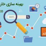 بهینه سازی خارجی سایت و اطلاعاتی بی نظیر ! Off Page Seo