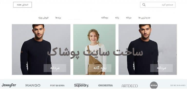 ساخت سایت پوشاک