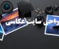 ساخت سایت عکاسی