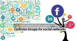 بهینه سازی سایز تصاویر شبکههای اجتماعی