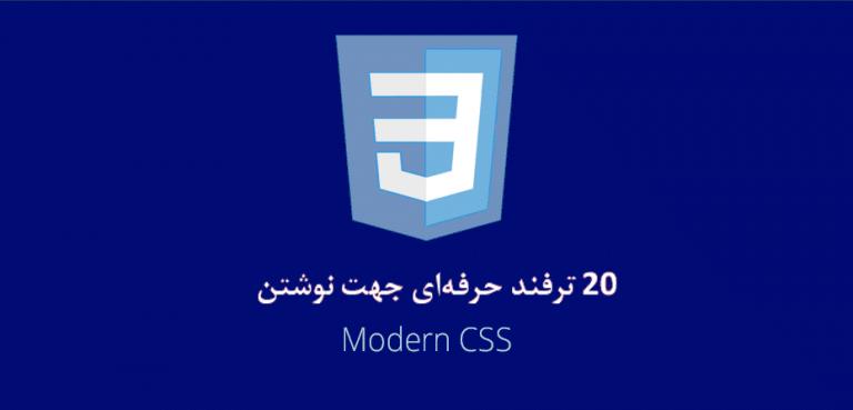 ۲۰ ترفند حرفهای جهت نوشتن CSS مدرن