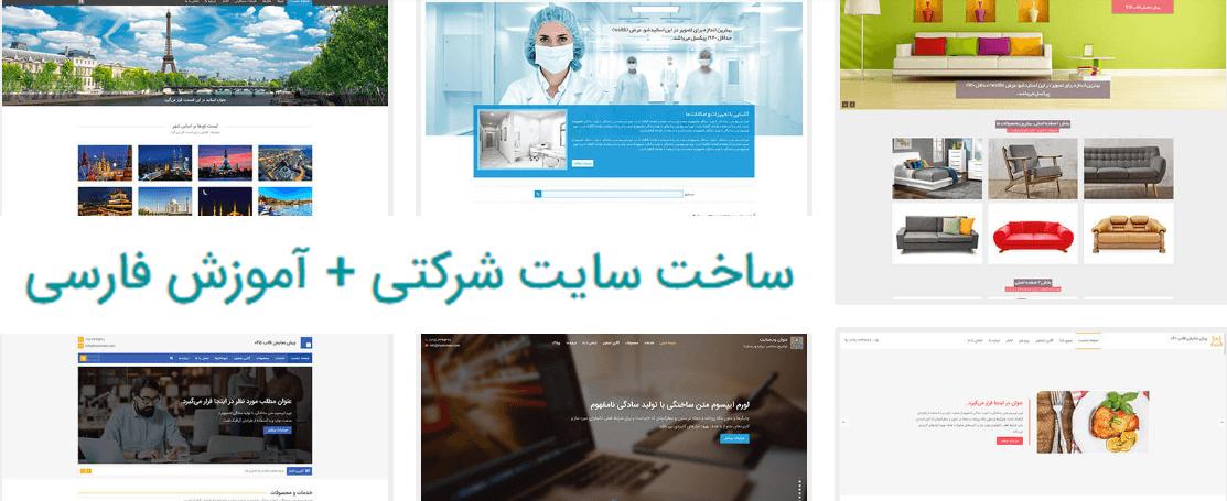 ساخت سایت شرکتی