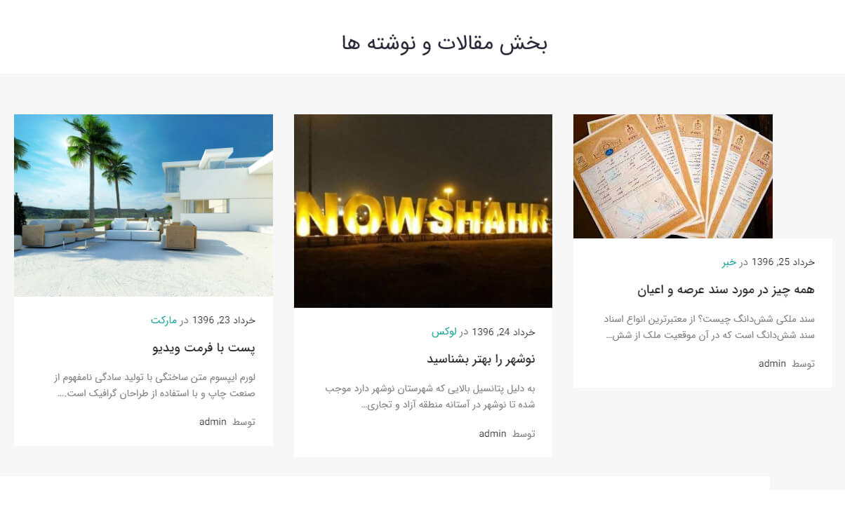 مشاور املاک رویانیان - شمال ایران - تصویر2