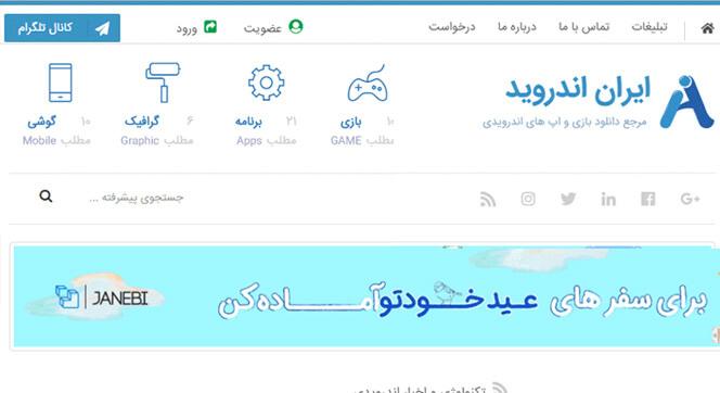 وبسایت ایران اندروید - نمونه کار سایت سازی