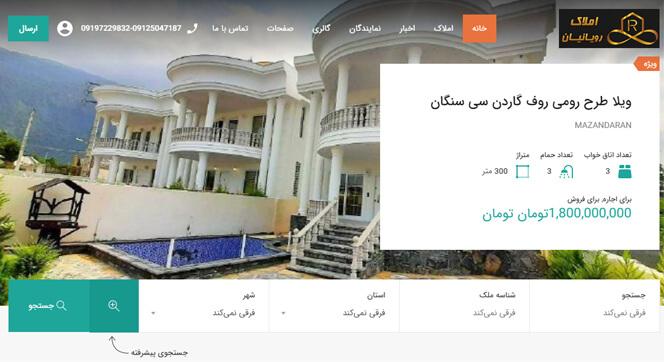 مشاور املاک رویانیان - شمال ایران