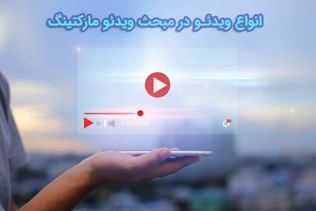 ویدئو مارکتینگ و تاثیر آن در افزایش فروش