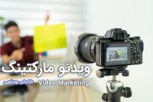 ویدئو مارکتینگ و راه های افزایش فروش با آن