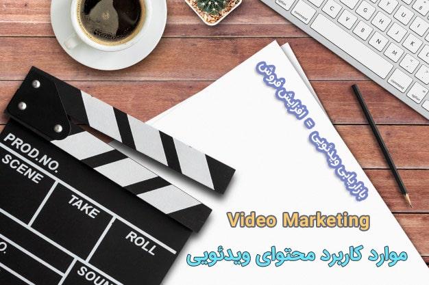 محتوای ویدئویی و تاثیر آن در افزایش فروش