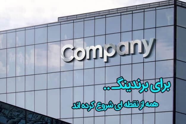 همه شرکت ها بلاخره از یک نقطه ای شروع کرده اند