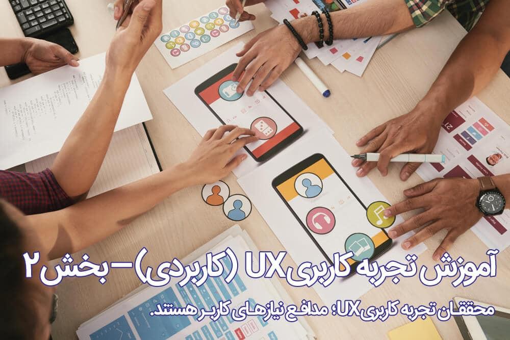 تجربه کاربری چیست؟ what is user experience design