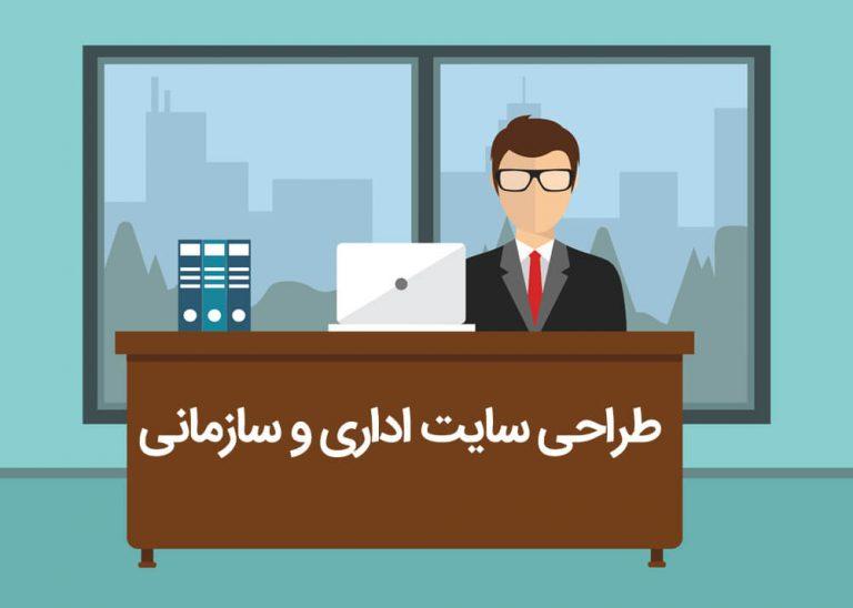 طراحی سایت اداری سازمانی