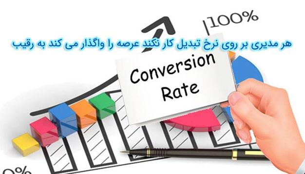 همه چیز درباره نرخ تبدیل کاربر به مشتری - conversion rate