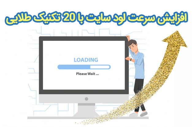 افزایش سرعت سایت با 20 روش کاربردی
