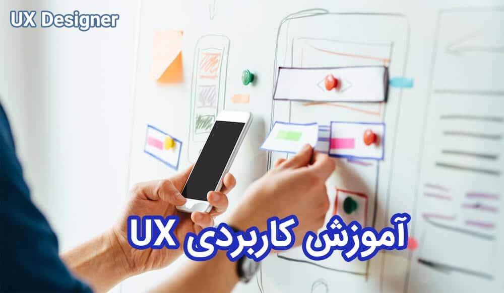 آموزش کاربردی UX (طراحی طبق تجربه کاربری)