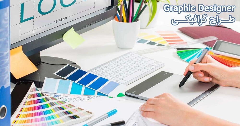 طراح گرافیکی
