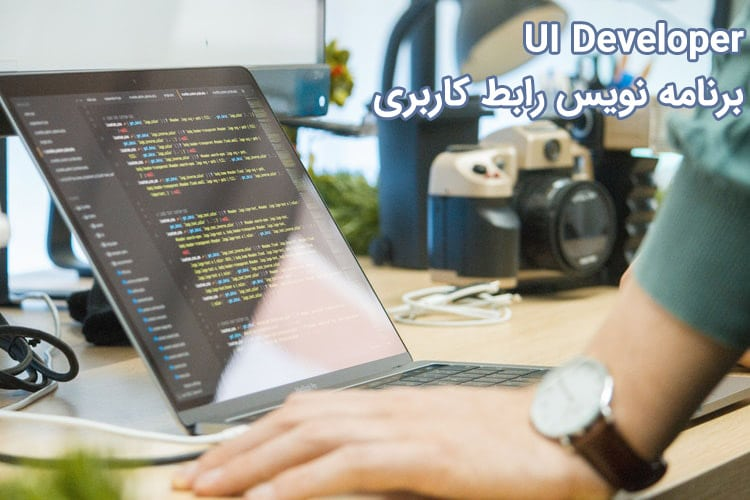 برنامه نویس رابط کاربری برنامه نویس رابط کاربری UI Developer