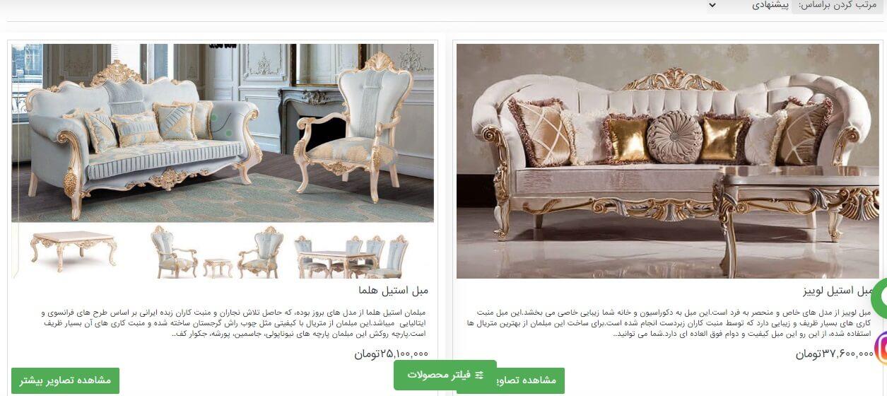 طراحی سایت مبلمان