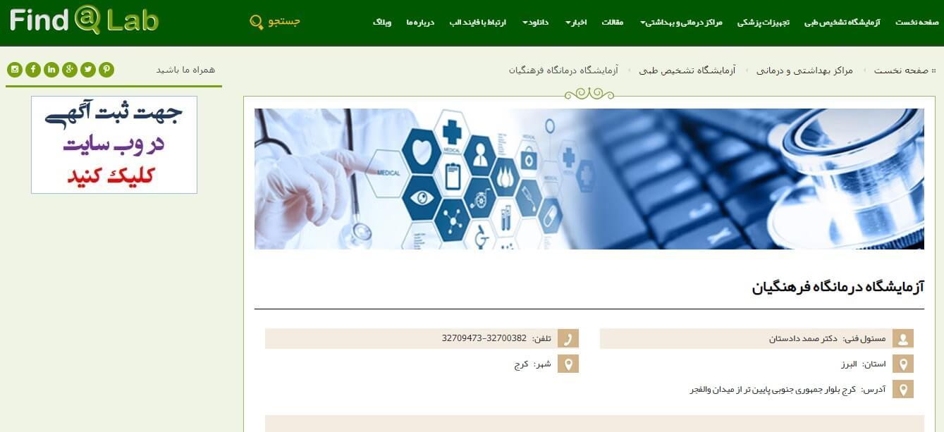 طراحی سایت درمانگاه