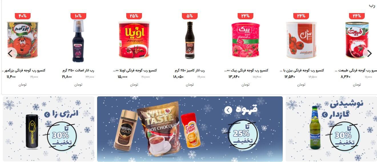 طراحی سایت سوپر مارکت