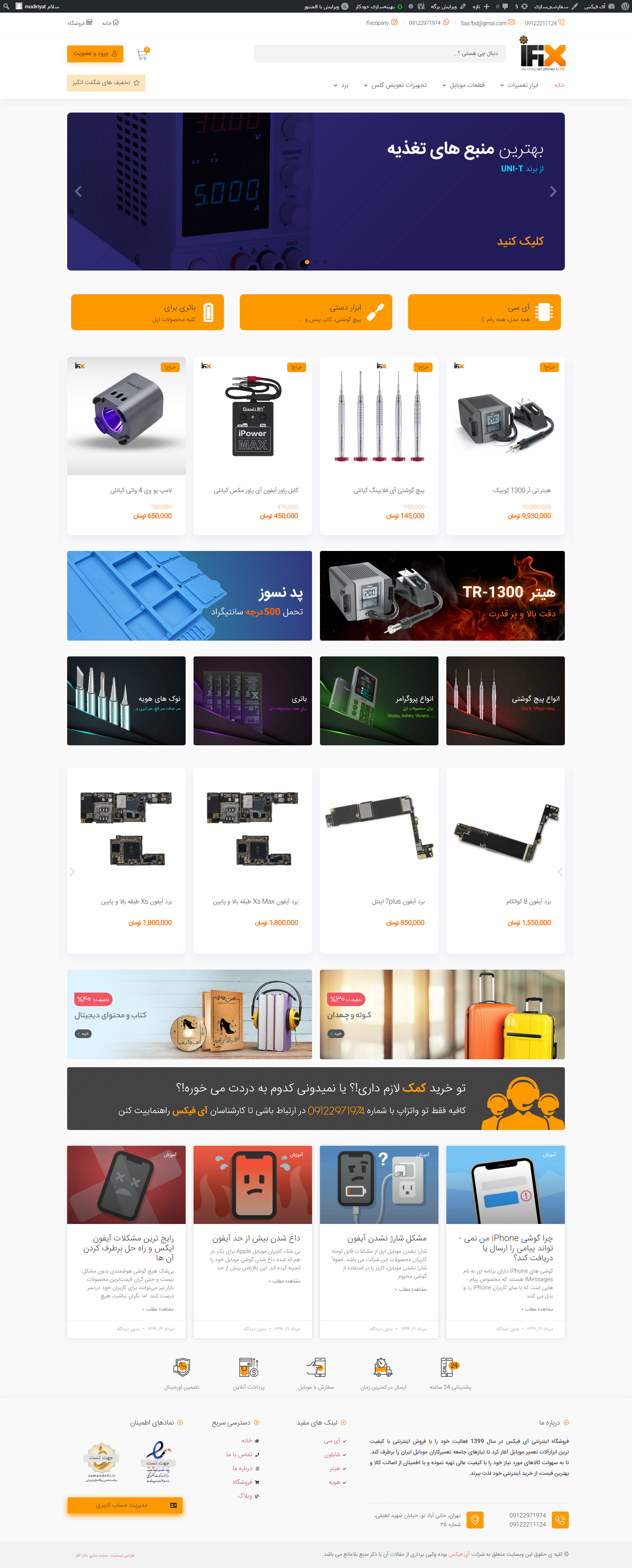 طراحی سایت لوازم تعمیر موبایل