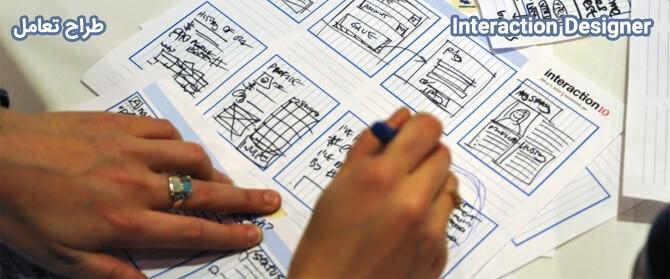 طراح تعامل Interaction Designer