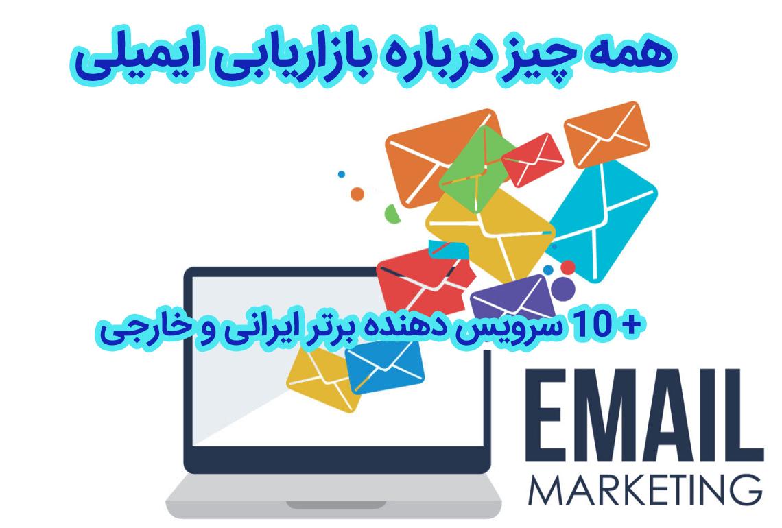 همه چیز درباره بازاریابی ایمیلی + 10 سرویس دهنده برتر ایرانی و خارجی