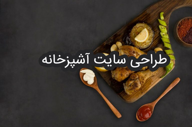طراحی سایت آشپزخانه