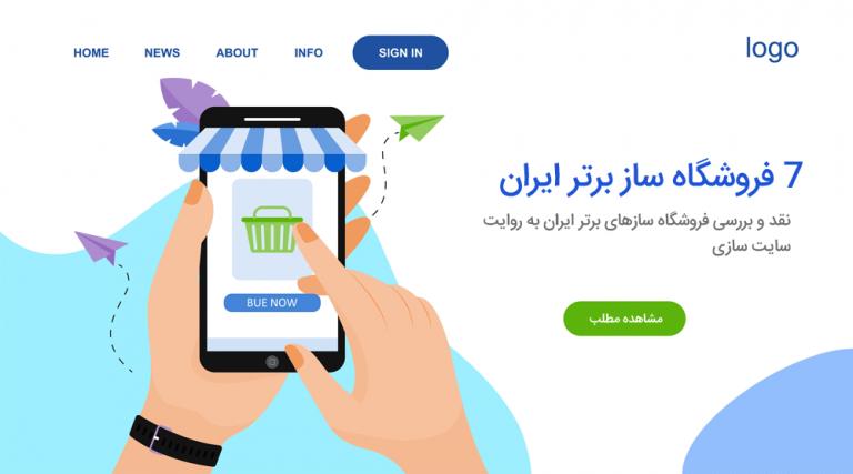 7 فروشگاه ساز برتر ایران