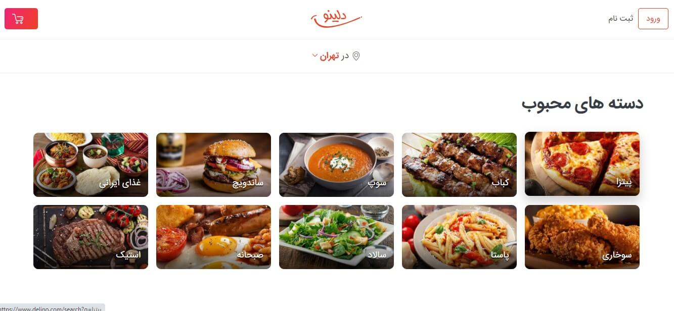 طراحی وبسایت آشپزخانه