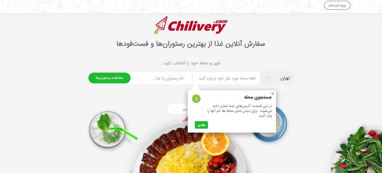طراحی سایت سفارش غذای آنلاین
