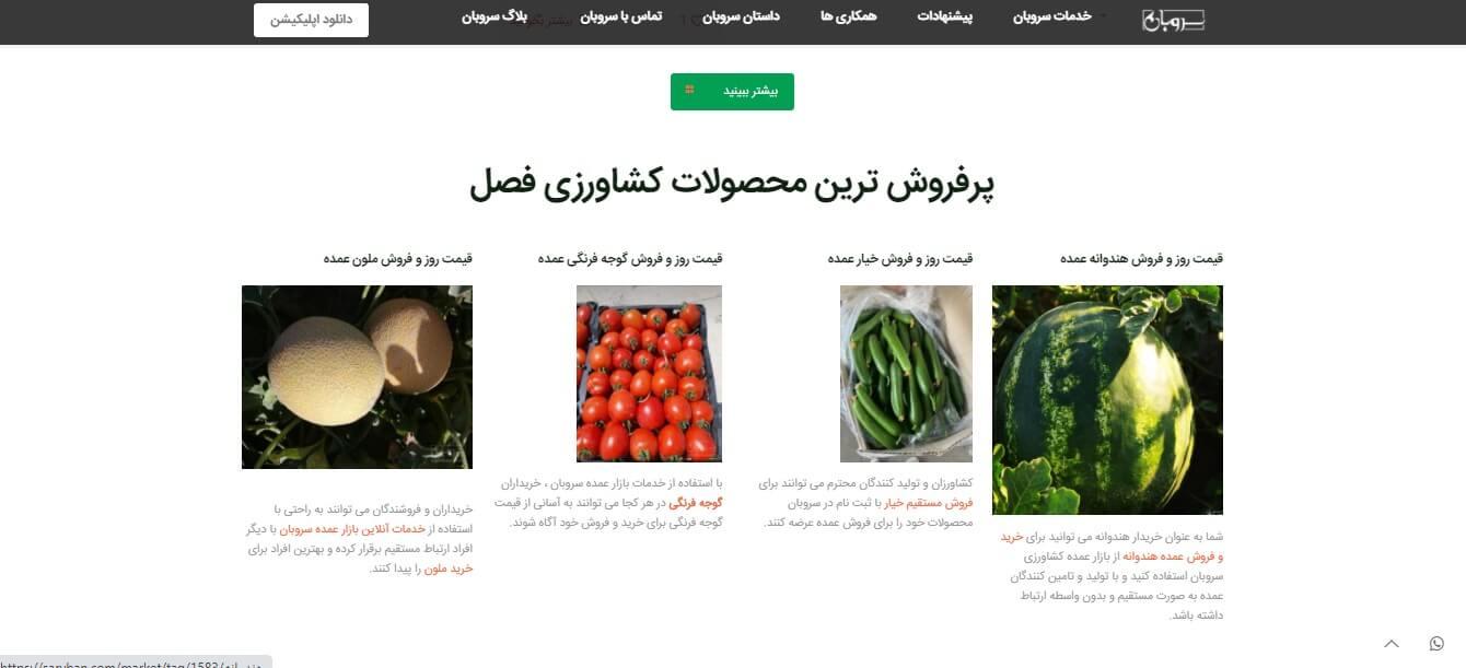 ساخت سایت کشاورزی