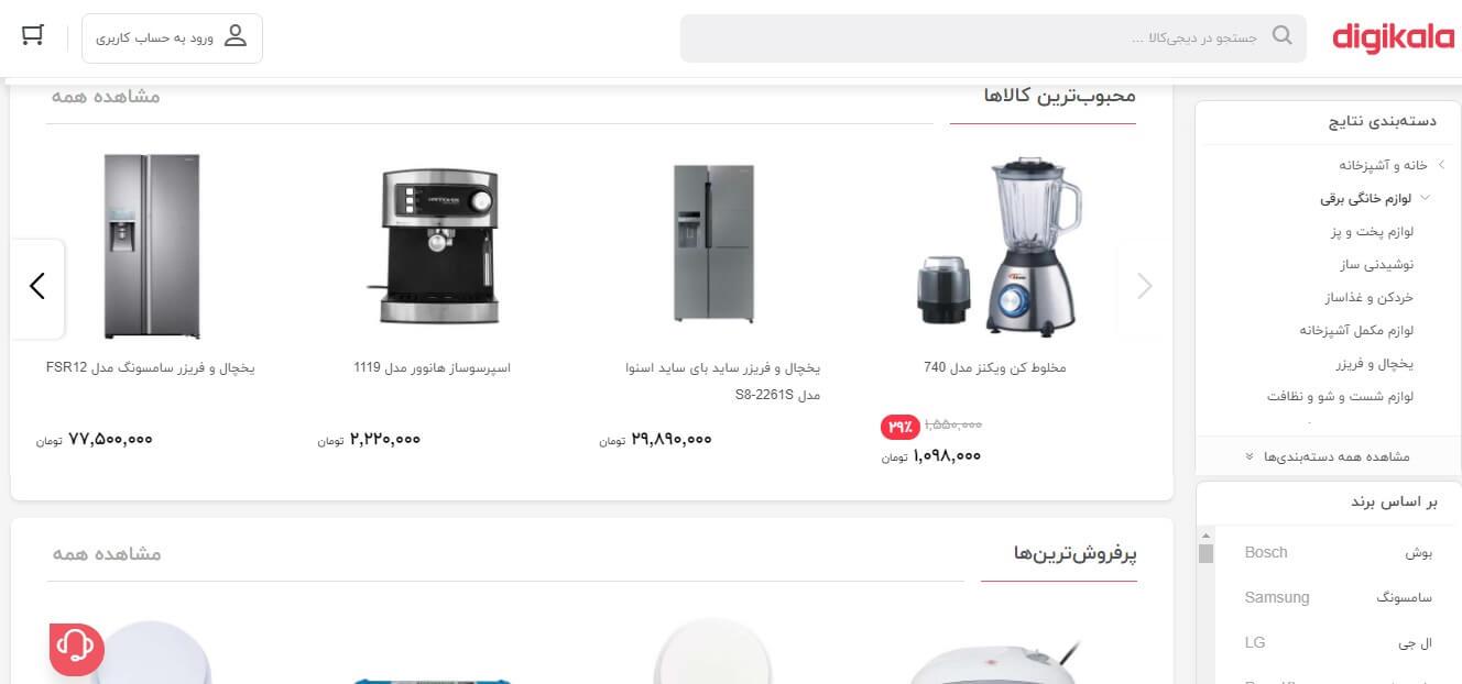 طراحی سایت فروشگاه لوازم خانگی