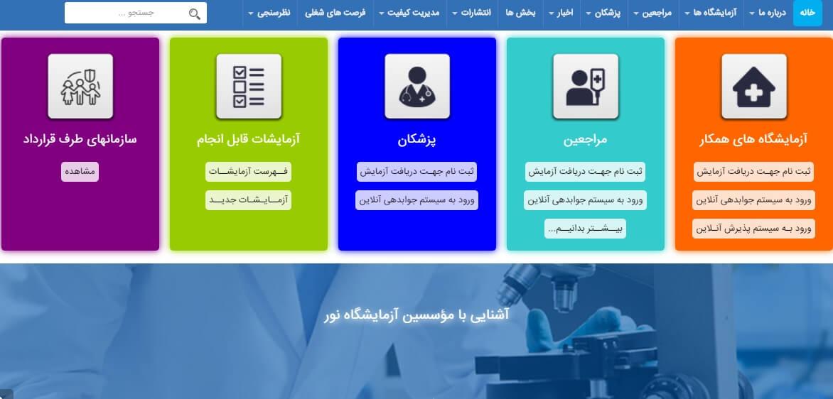 طراحی سایت آزمایشگاه