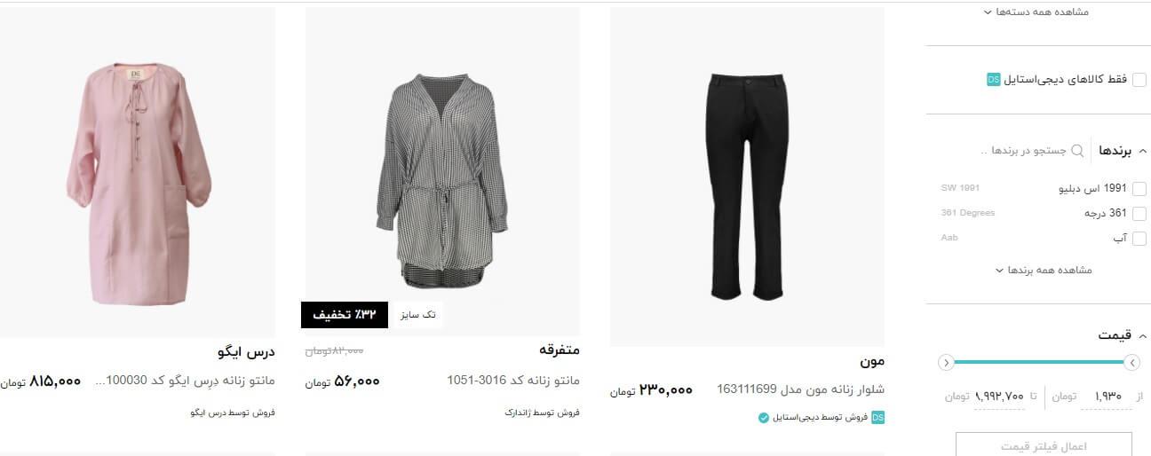 طراحی سایت فروش لباس و مانتو