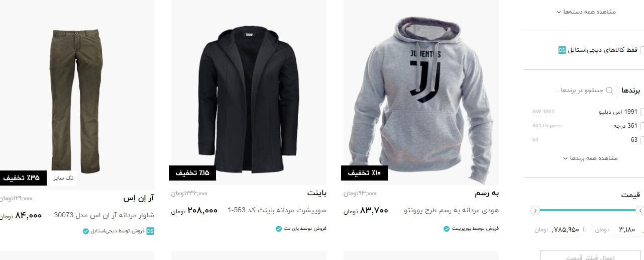 طراحی سایت لباس مردانه
