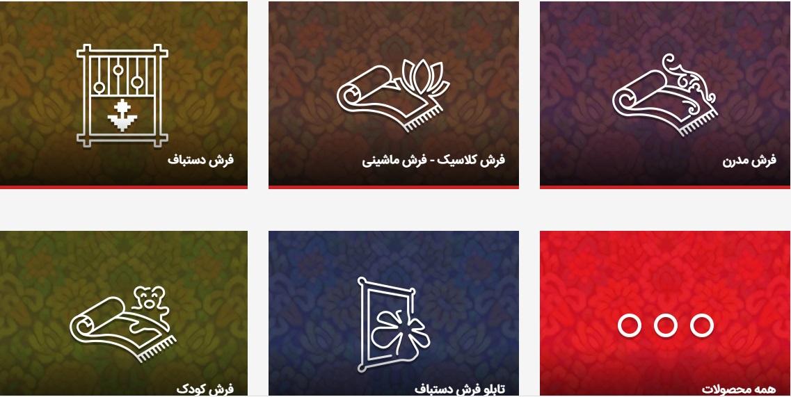 طراحی سایت فرش فروشی