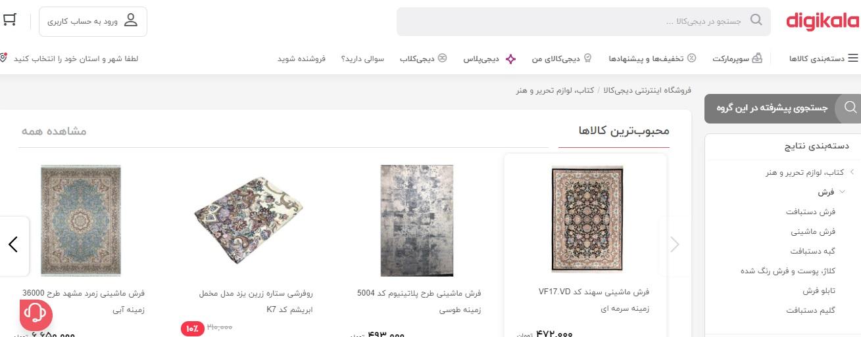طراحی سایت فروشگاه فرش