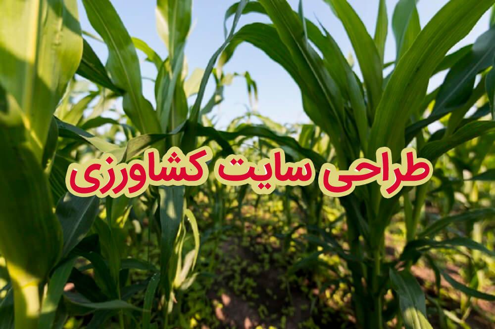 طراحی سایت کشاورزی