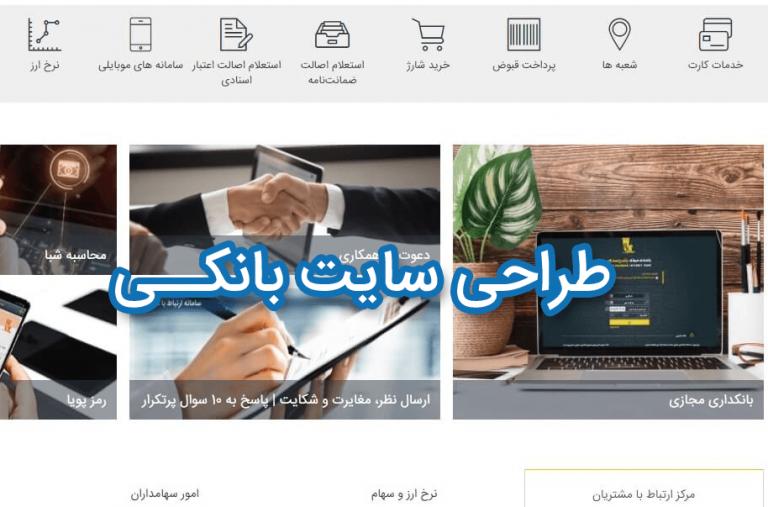 طراحی سایت بانکی