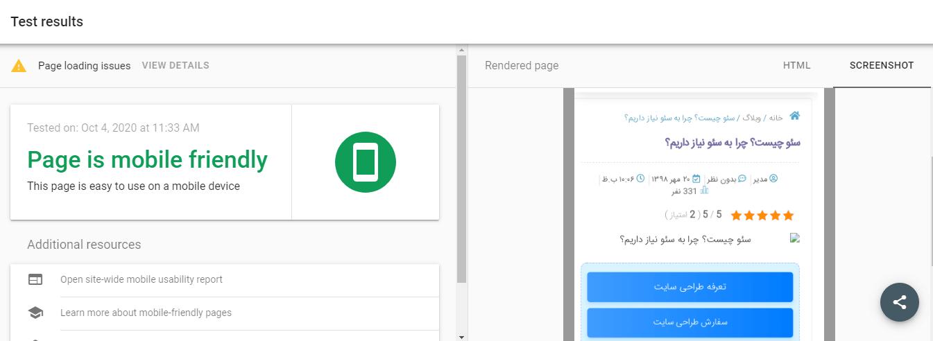 موبایل فرندلی بودن سایت در سرچ کنسول