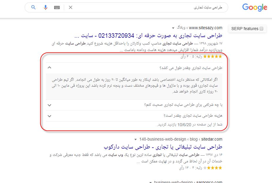 آموزش بخش FAQ